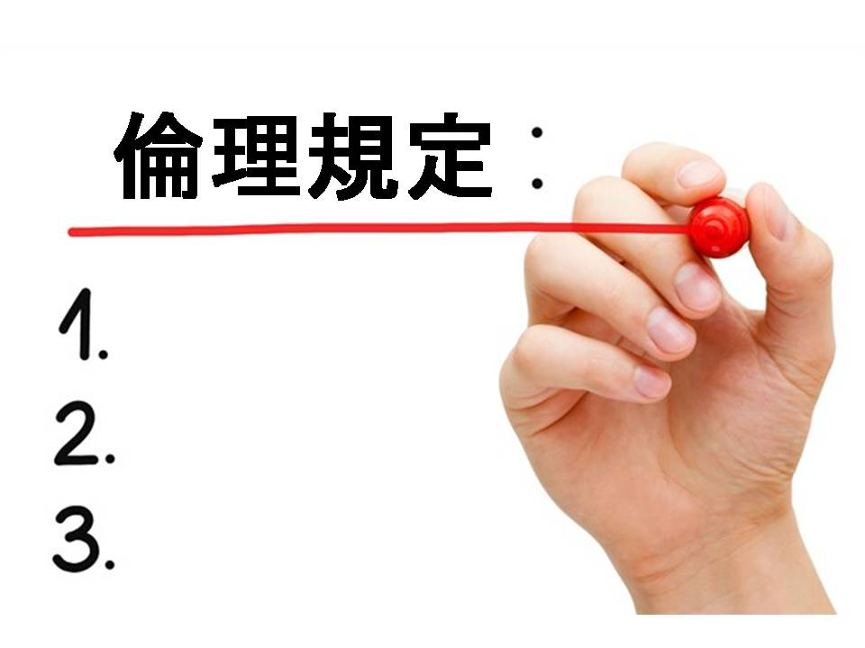 zenkenkai カイロプラクターの倫理規定について